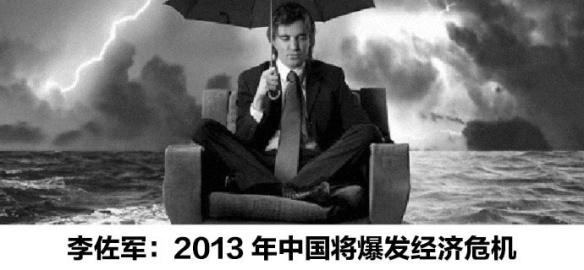 0623中国将爆发经济危机1